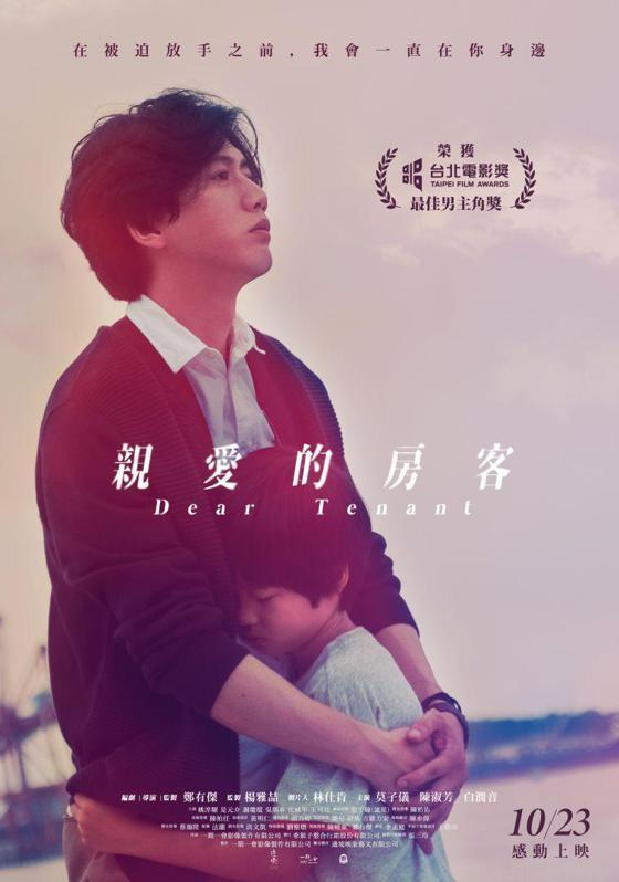 《親愛的房客》電影海報@Yahoo!電影