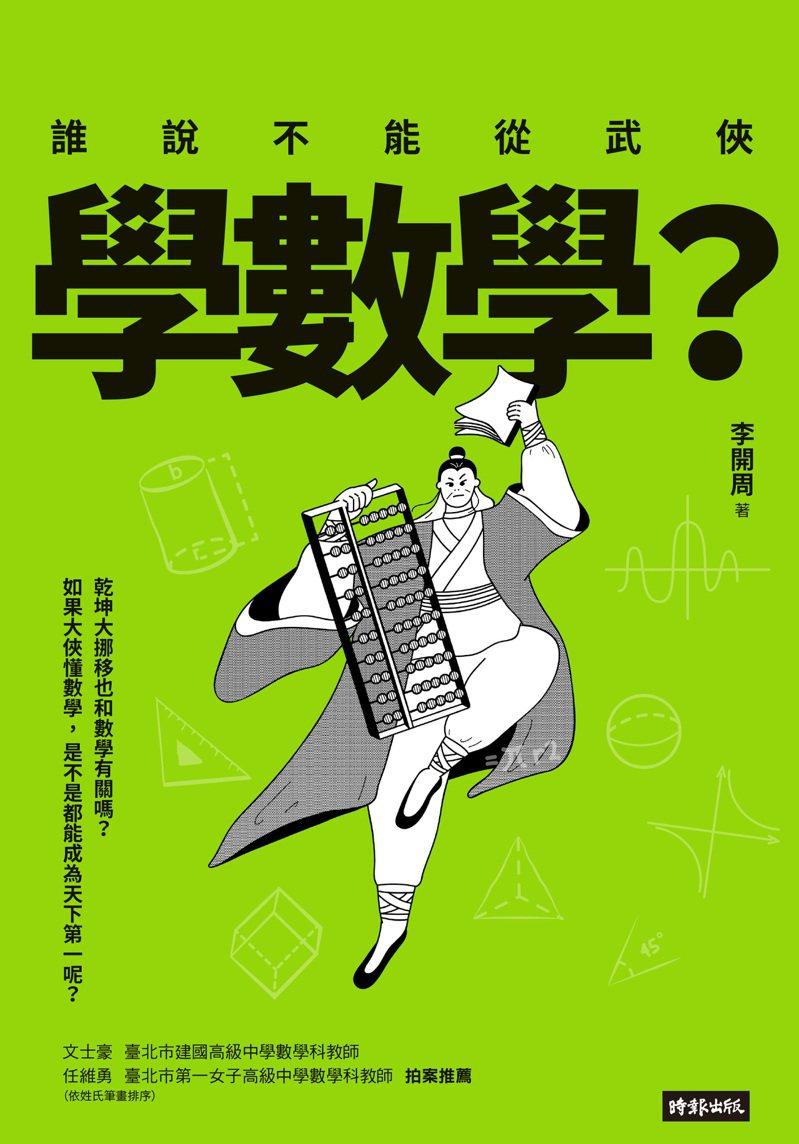 書名:《誰說不能從武俠學數學》 作者:李開周 出版社:時報文化出版 出版時間:2020年10月8日