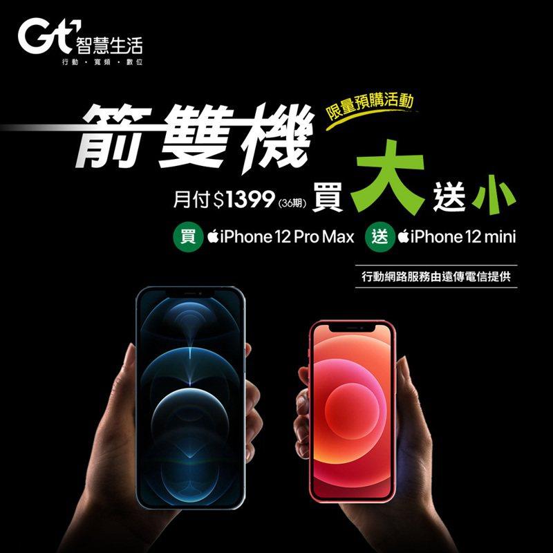 亞太電信宣布11月13日上午10點將於Gt智慧生活台北三創門市舉辦最霸氣開賣活動,新申辦、攜碼限定資費買iPhone 12 Pro Max 128GB太平洋藍色送iPhone 12 mini 64GB,限量30名。圖/亞太電信提供