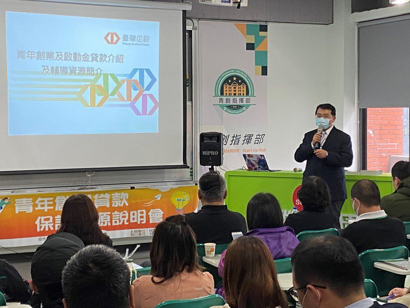 臺灣企銀推動青年創業及啟動金貸款,吸引眾多民眾洽詢。圖/臺灣企銀提供