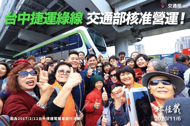 交通部長林佳龍在臉書上表示,今天一早從台中搭乘高鐵北上,進交通部批閱的第一份公文,就是核准台中捷運綠線營運。圖/取自林佳龍臉書
