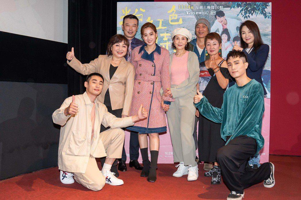 「粉紅色時光」舉辦特映會,演員們齊聚。圖/TVBS提供