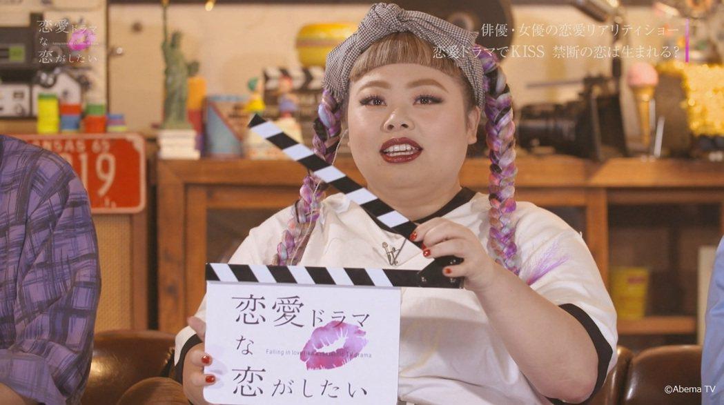 渡邊直美主持戀愛實境節目。圖/WAKUWAKU JAPAN 提供
