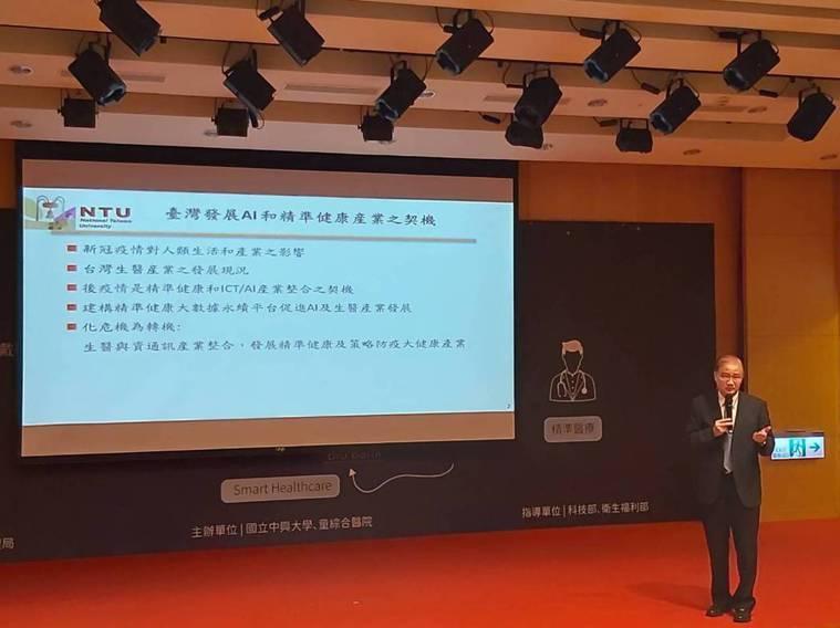 前台灣大學校長楊泮池院士分享精準健康醫療生態系的發展藍圖。 童醫院/提供