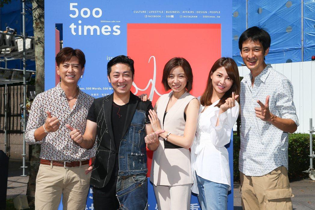 劉奕(左起)、艾成、王瞳、謝京穎、唐治平參加「500趴」。記者余承翰/攝影