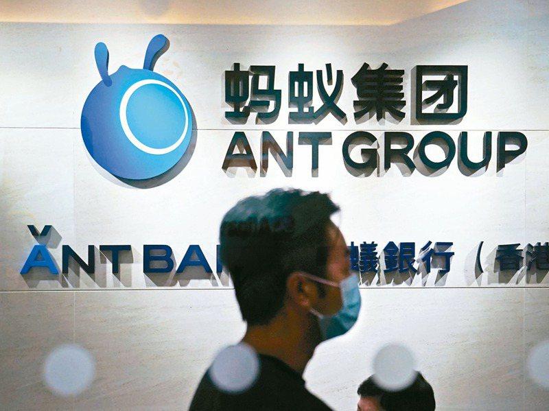 螞蟻集團暫緩在上海及香港上市,被視為是北京高層監管「組合拳」的重手出擊。美聯社