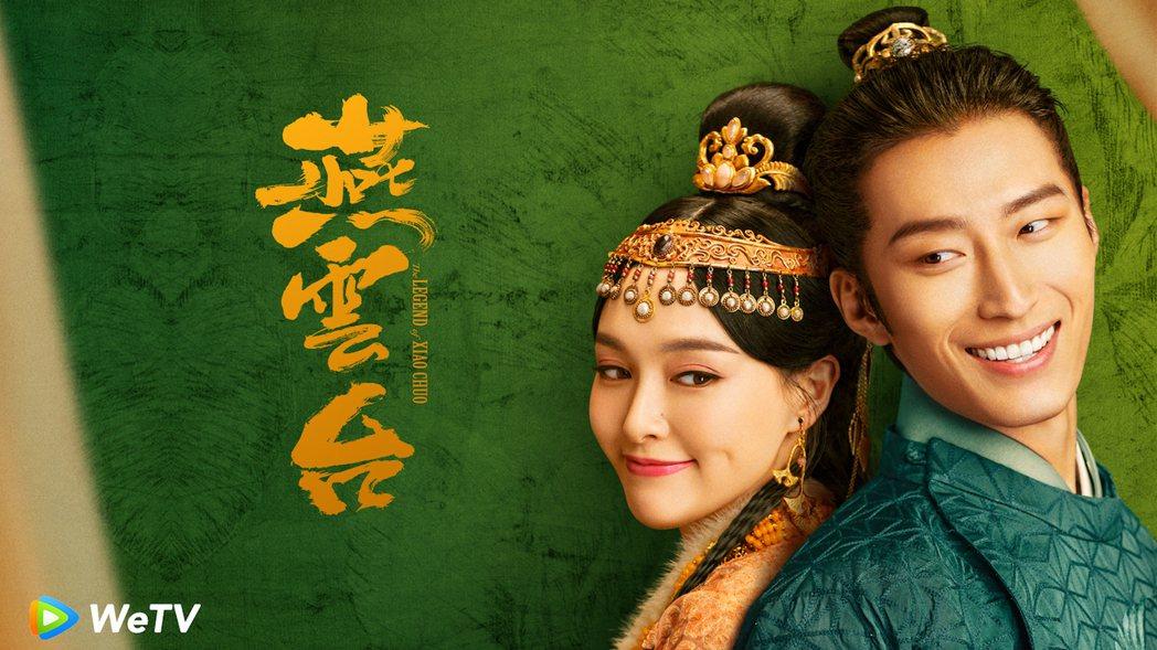 唐嫣(左)、竇驍主演「燕雲台」,海報上的「貼臉殺」,讓網友十分期待。圖/WeTV...