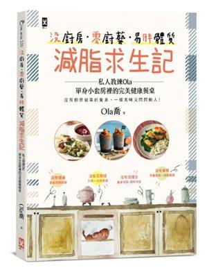 書名:沒廚房·零廚藝·易胖體質減脂求生記:私人教練Ola單身小套房裡的完美健康餐...