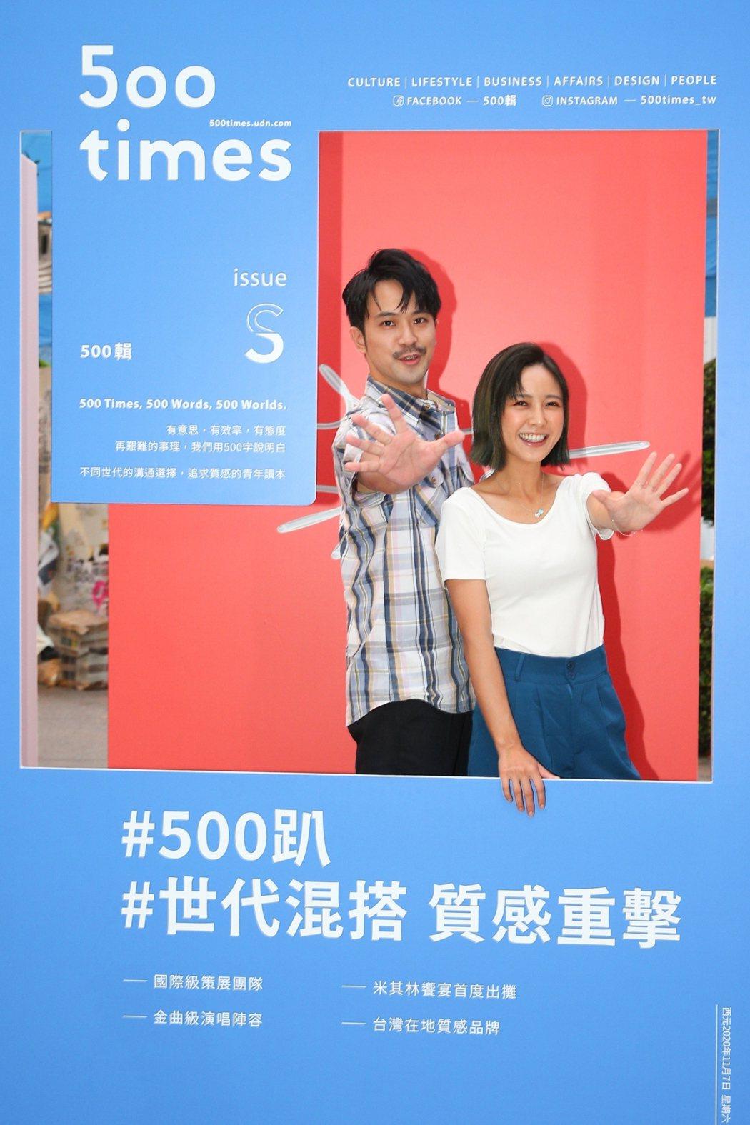 大元(右)與顏毓麟朝聖500趴。記者余承翰/攝影