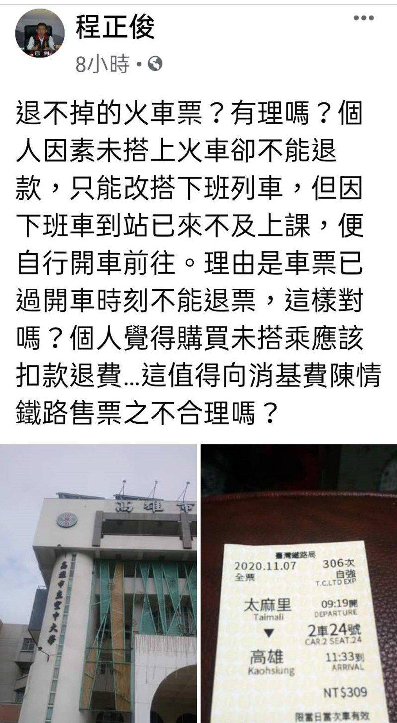 太麻里前鄉長程正俊貼文質疑台鐵。記者陳弘逸/翻攝至臉書