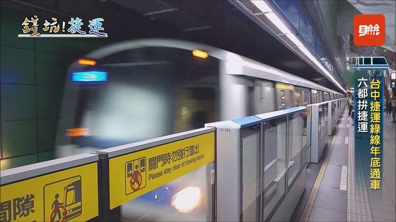 台中捷運綠線將於年底通車。圖/聯合影音網提供
