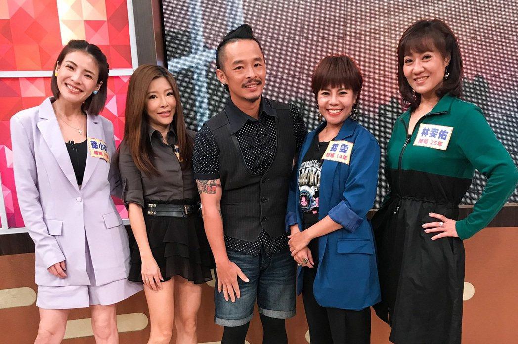 徐小可(左一)日前上衛視「一袋女王」。圖/衛視提供