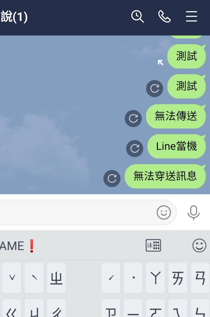 台灣時間下午1時50分到2時15分左右,部分手機與電腦版用戶無法透過LINE傳送影片與照片。圖/翻攝LINE APP