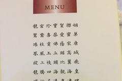 婚宴菜單宛如「摩斯密碼」 他傻眼:誰知道這是吃什麼?