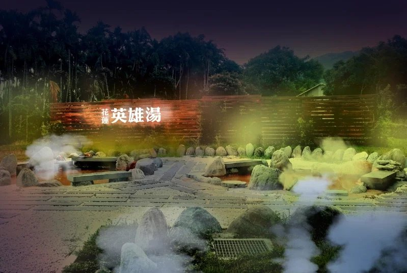 花蓮瑞穗溫泉泉質是全台唯一碳酸鹽泉,有黃金之湯的美名,也稱「英雄湯」。 圖/花蓮...