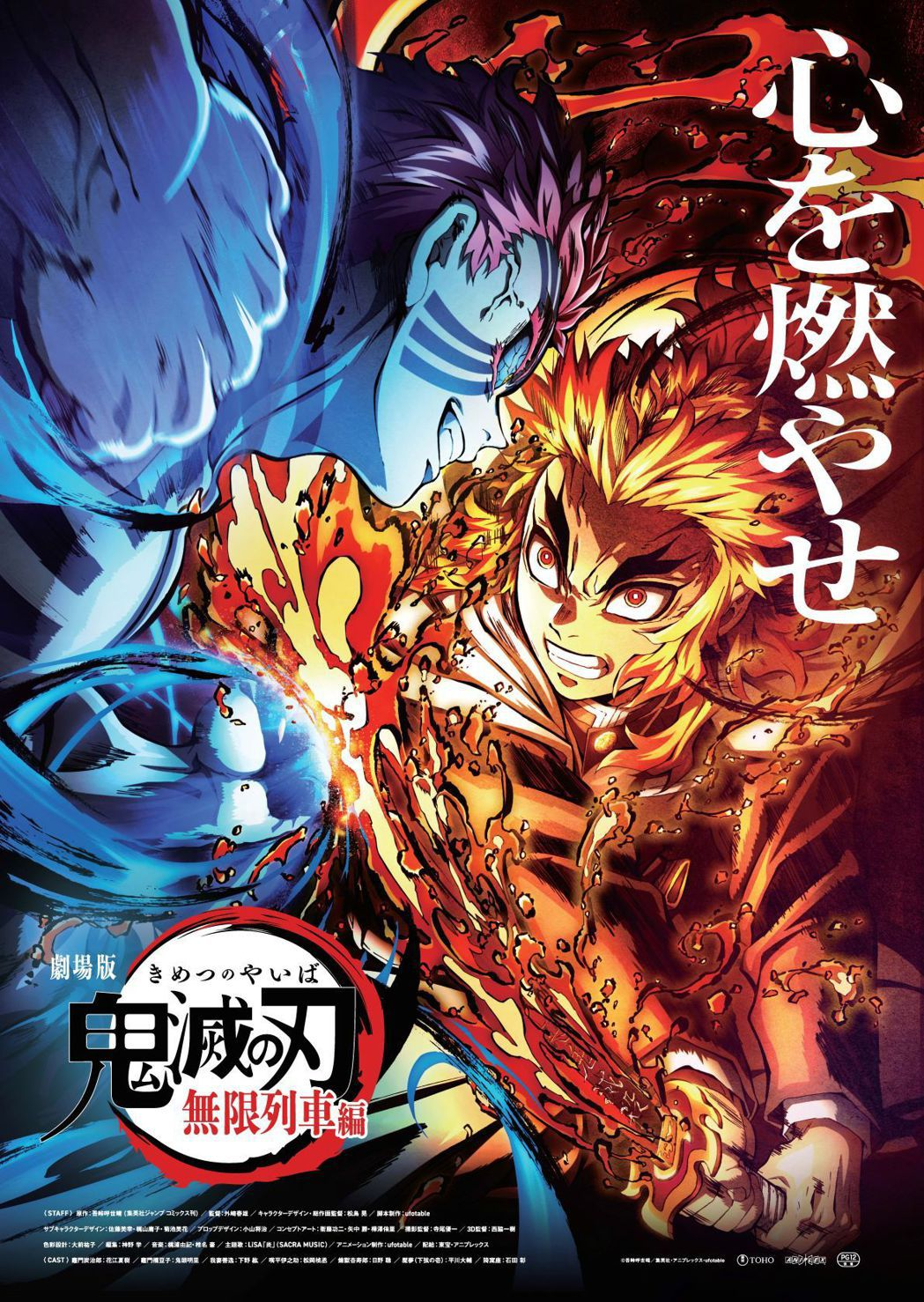 「鬼滅之刃劇場版 無限列車篇」在日本票房不斷衝高。 圖/擷自推特