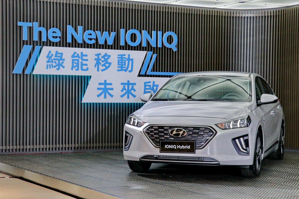 HYUNDAI汽車總經銷南陽實業正式發表全新改款的The New IONIQ H...
