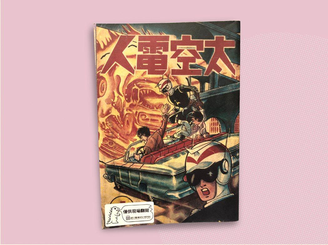 國家漫畫博物館籌備小隊將帶來台灣老漫畫展示及新刊《漫射報》。 圖/草率季提供
