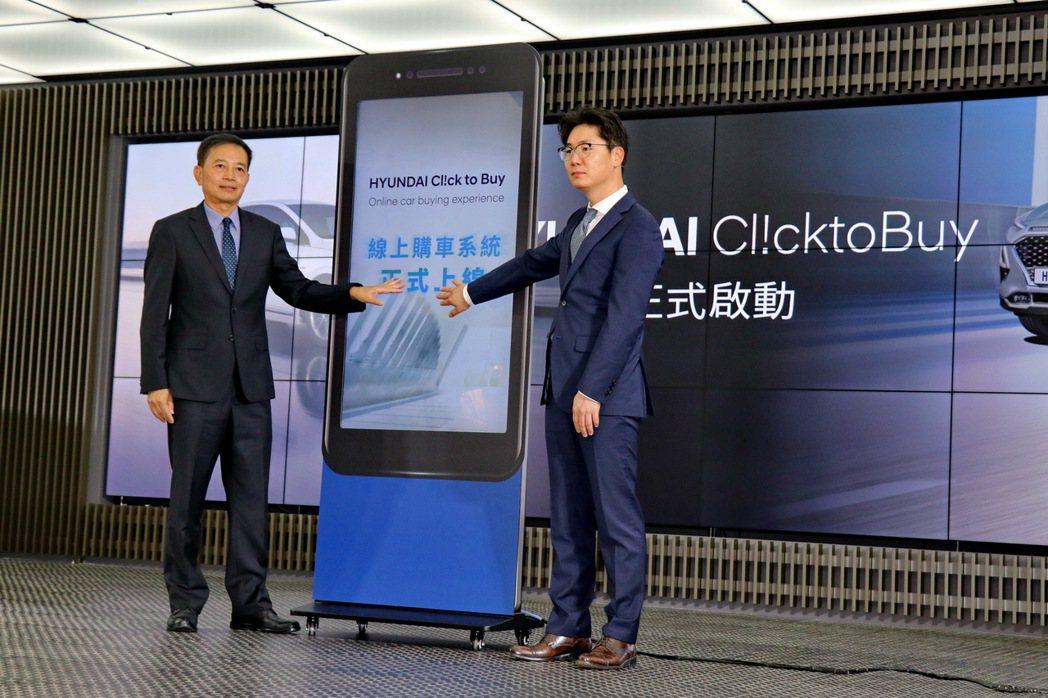 「HYUNDAI Click To Buy」線上服務系統正式啟動。 記者陳威任/...