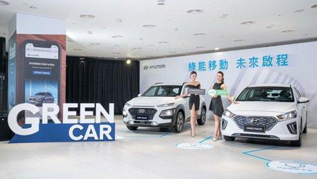彈指間坐擁新能源車款 HYUNDAI Click To Buy服務打造嶄新購車體驗