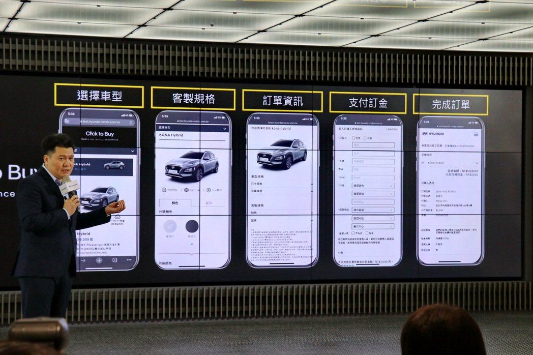 「HYUNDAI Click To Buy」線上服務系統 讓買車變得空前簡單。...