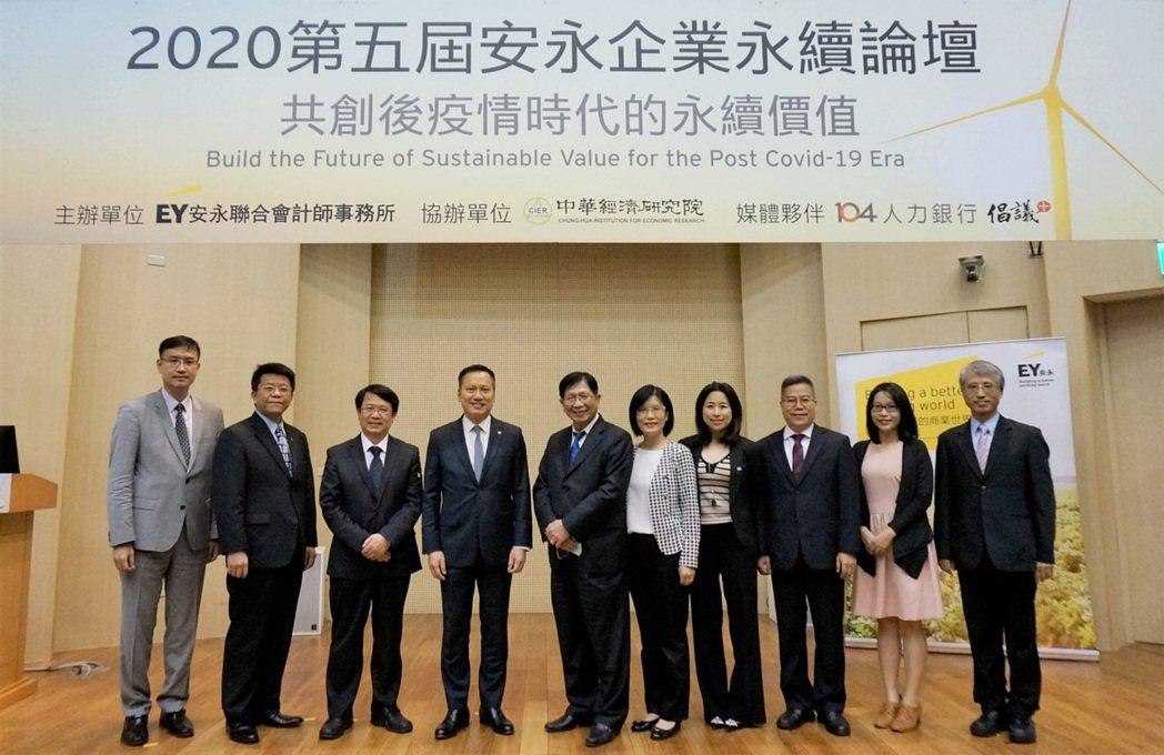 圖/安永聯合會計師事務所提供