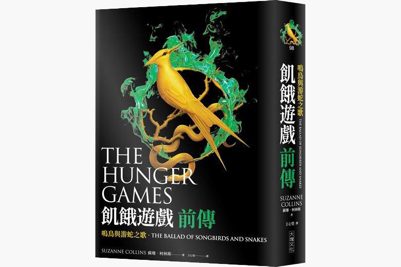 《飢餓遊戲前傳:鳴鳥與游蛇之歌》書封。 圖/大塊文化提供
