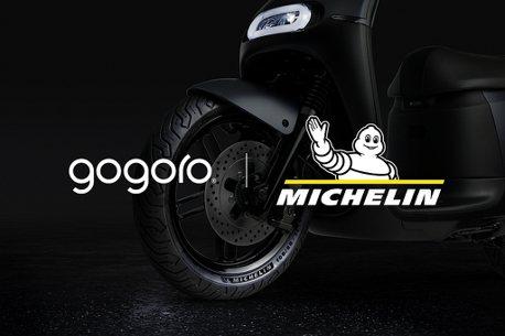 米其林輪胎上身!Gogoro S2性能車系展現更強駕馭實力
