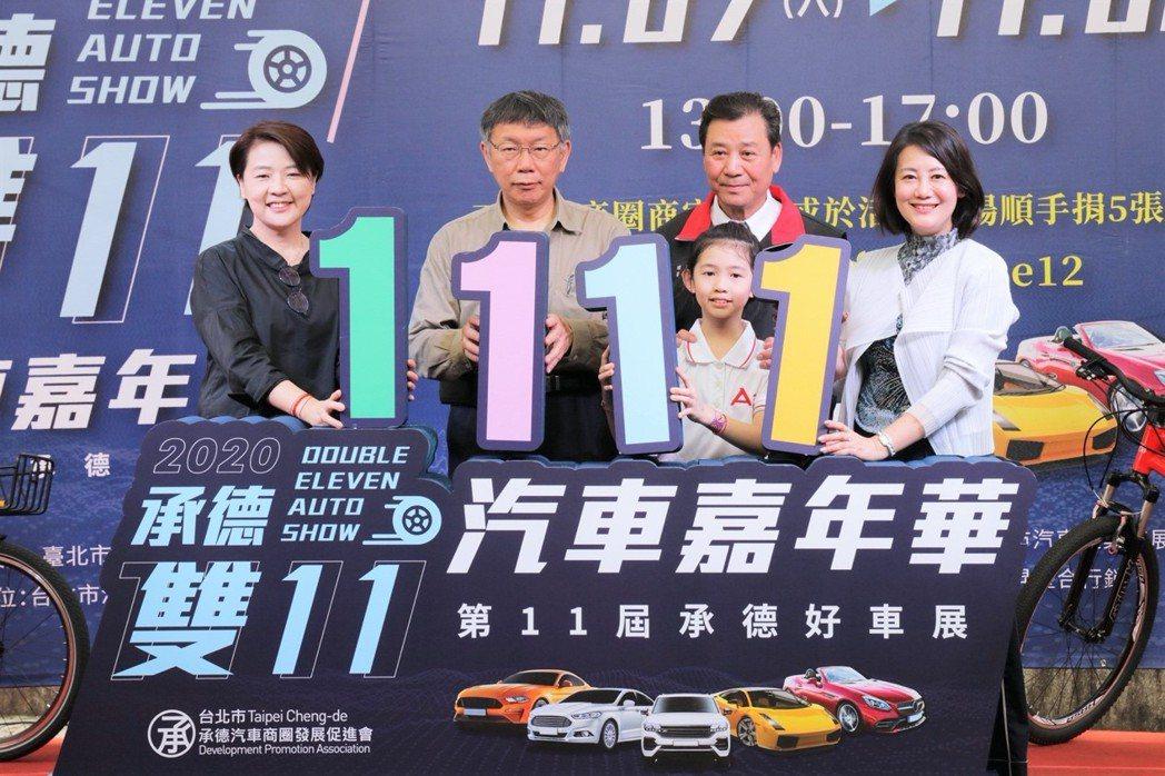 承德雙11汽車嘉年華-第十一屆承德好車展活動啟動儀式。