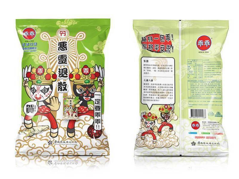 台南市把零食創意商品融入民俗文化,推出限量「八家將乖乖」,主打「惡靈退散,一定要乖乖」。圖/台南市文化局提供