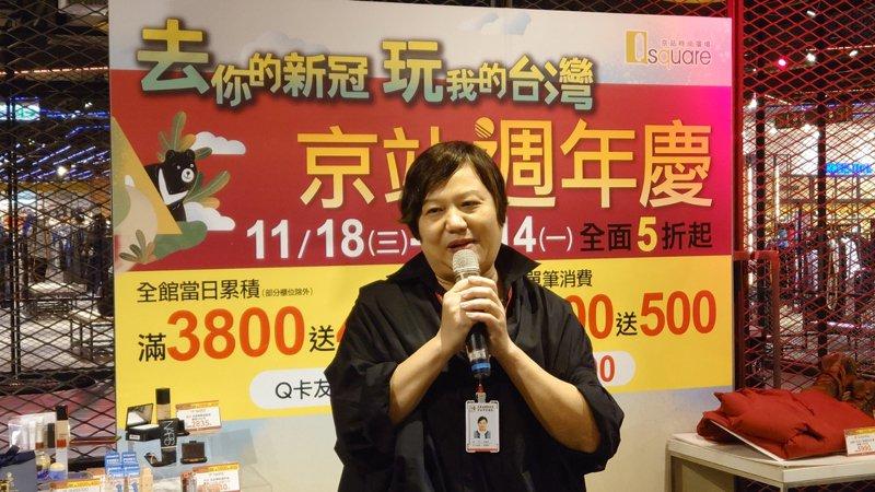 京站將於11月18日舉辦周年慶,總經理柯愫吟表示,為了衝刺第4季業績,今年周年慶預算增加5%,回饋最高達22%,優惠是歷年最多。記者何秀玲/攝影