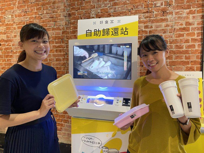 成大工業設計系畢業的宋宜臻(左)、李翊禾共創「好盒器」餐盒回收體系。記者修瑞瑩/攝影