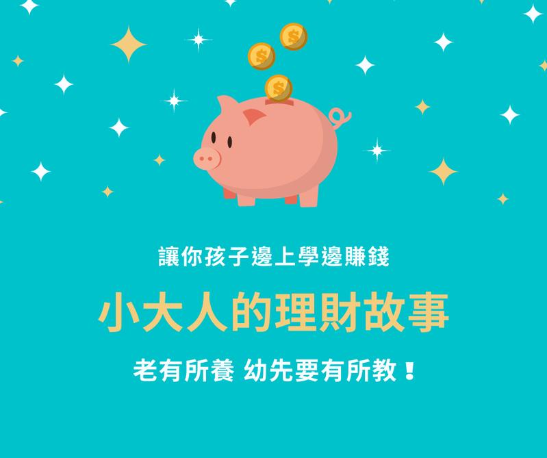 《小大人的理財故事》於Podcast短短上線約2個月,大受全球華人圈父母的歡迎。小大人的理財故事/提供。