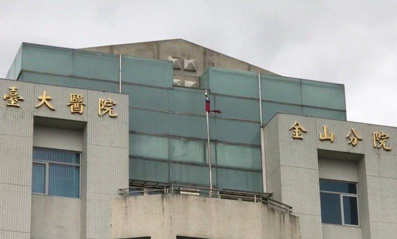 到台大醫院金山分院看診的患者發現醫院正門的國旗殘破,感覺院方很不尊重國旗。記者邱瑞杰/翻攝