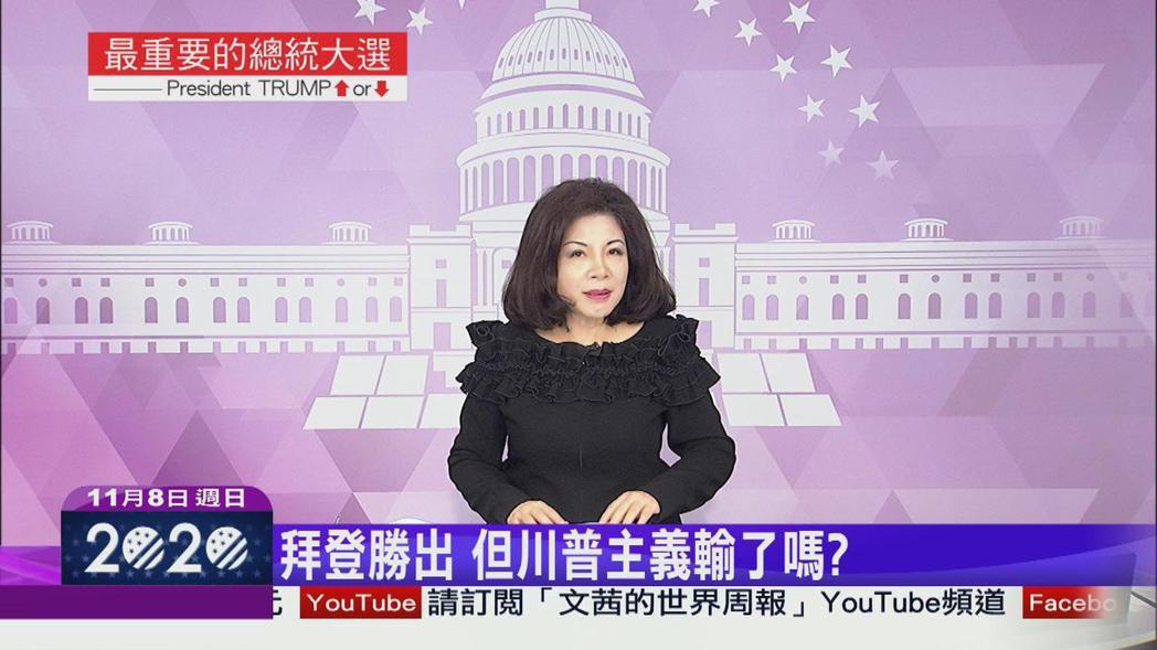 陳文茜臨時改LIVE播出跟緊美選戰況。圖/中天新聞台提供