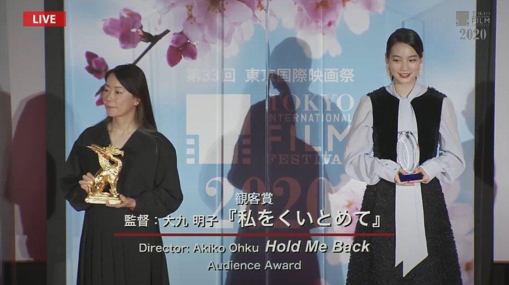 NON(右)和新片導演大九明子出席東京影展閉幕,領取觀眾票選獎。圖/摘自YouT