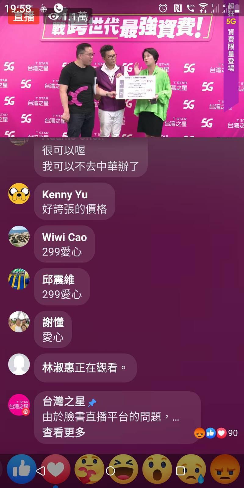 台灣之星今天晚上7點舉行「挑戰跨世代最強資費」雙11購物節直播,吸引1.1萬到1.2萬粉絲參加直播。記者黃晶琳/攝影