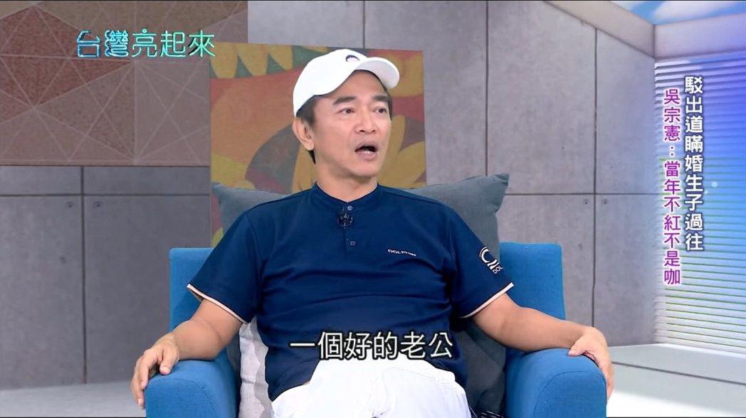 吳宗憲自認不是個好老公。 圖/擷自Youtube