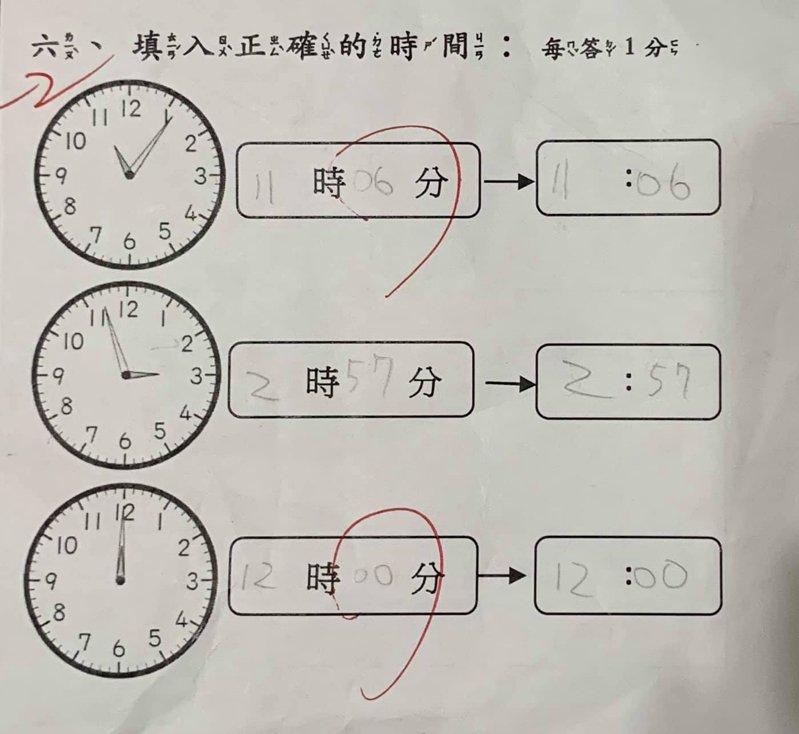 國小數學考看時鐘,「正確答案」引發網友熱議。圖擷自《爆廢1公社》