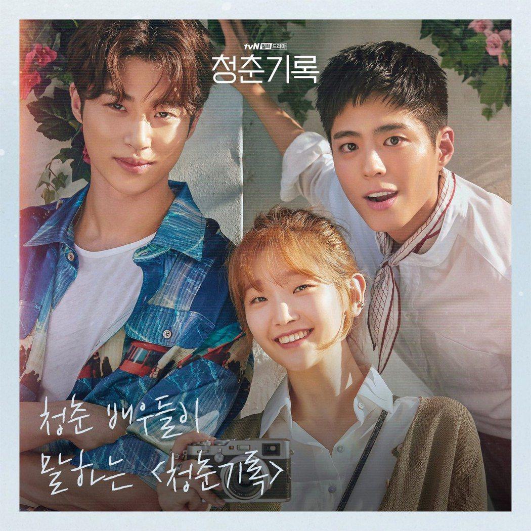 看著《青春紀錄》裡三位主角的青春故事,也令人想起自己的青春。 圖/取自tvN...