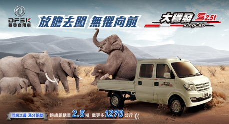 載重安全、動力環保同步升級!DFSK大穩發S2.5t 歐六改版上市