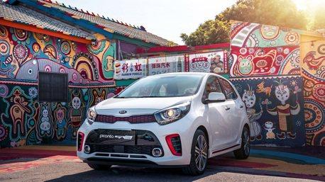 KIA 下半年銷售大成長 Picanto榮登進口小車7-10月銷售總冠軍!