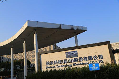 柏承科技投入鉅資建置PCB先進智慧工廠。 業者/提供