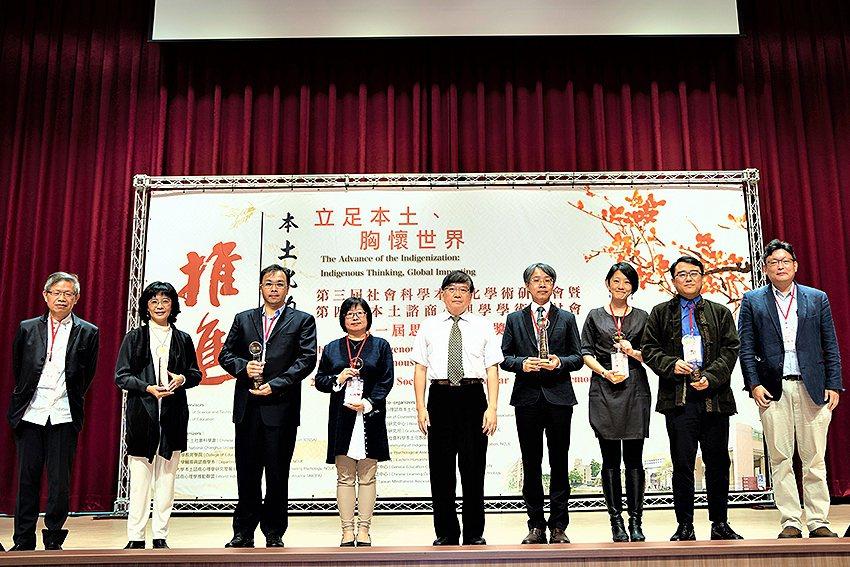 思源學者終身成就獎得獎家屬與弟子合照。 中華本土社會科學會/提供
