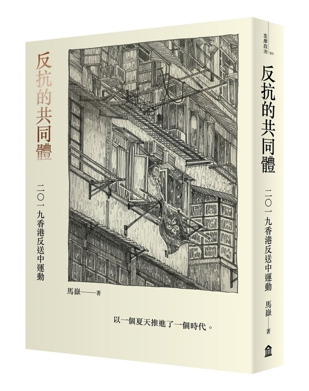 圖、文/左岸文化 《反抗的共同體:二〇一九香港反送中運動》