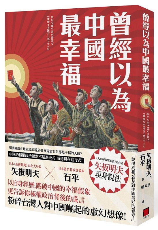 圖、文/八旗文化《曾經以為中國最幸福》