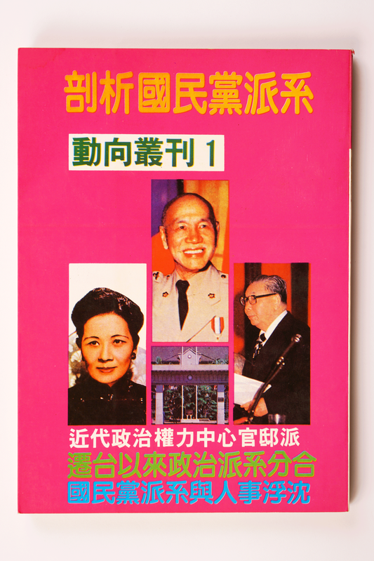 《剖析國民黨派系》(動向叢刊1)楊旭聲等 自印 1985 年2 月20 日初版出刊,十一天後遭警總查禁扣押。