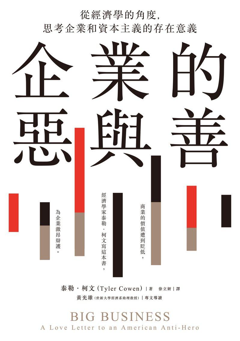 書名:《企業的惡與善》 作者:泰勒‧柯文(Tyler Cowen) 出版社:經濟新潮社/城邦文化 出版時間:2020年9月3日
