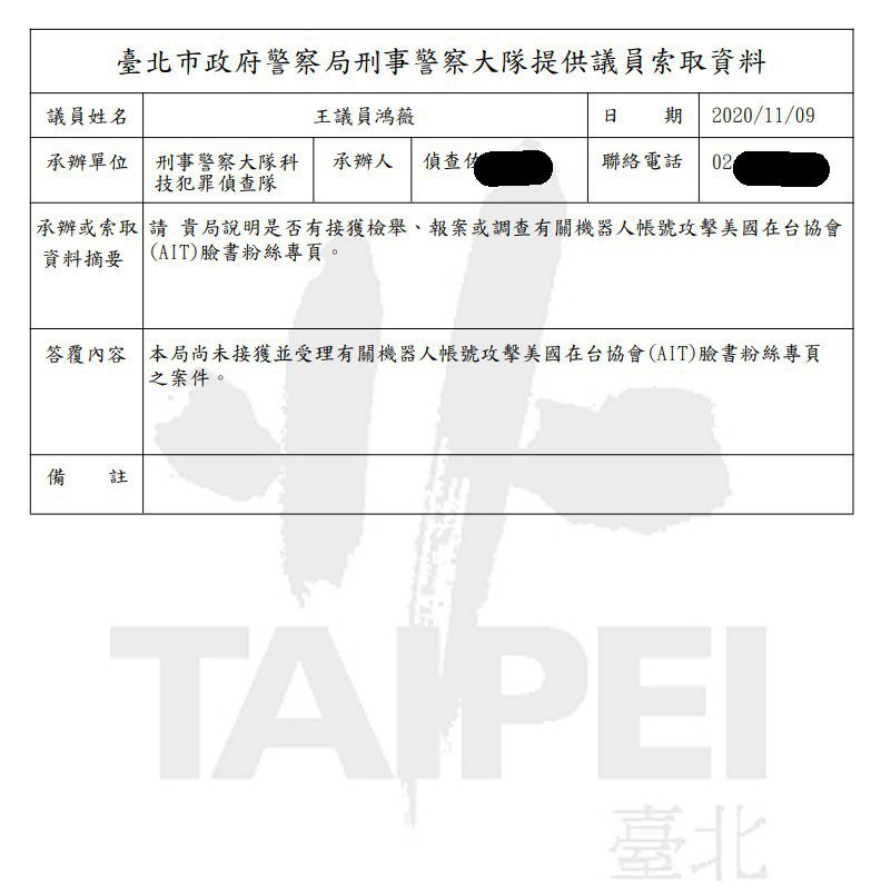 外交部稱AIT遭機器人洗版攻擊,但她向台北市警察局瞭解,目前根本尚未接獲相關的檢舉、報案,或是啟動調查。圖/市議員王鴻薇提供