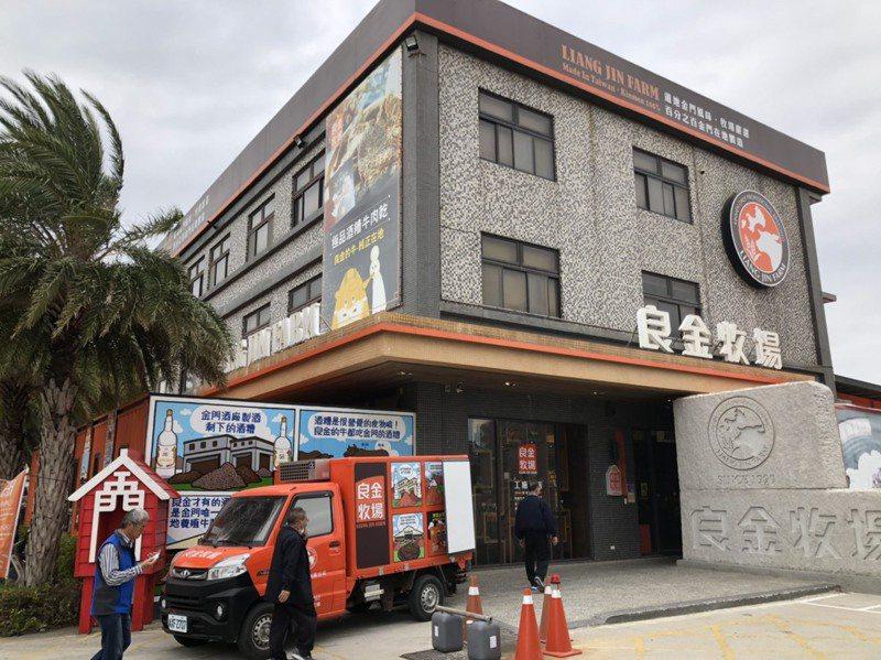 良金牧場如今是金門牛肉乾的第一品牌,據了解,曾有台灣業者出資1億想收購他們的品牌,但股東未讓出。記者蔡家蓁/攝影